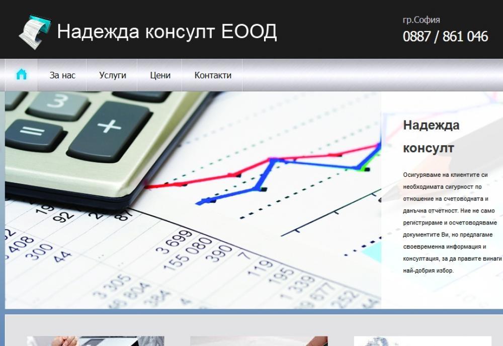 Счетоводни услуги - Счетоводна къща Надежда консулт ЕООД