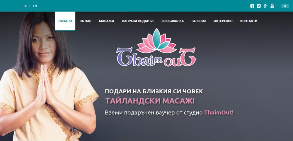 СПА центрове - Тайм Оут - Студио за тайландски масаж