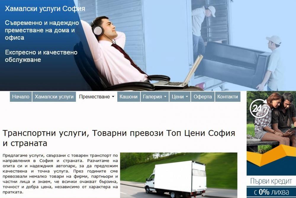 Транспортни услуги,  Логистика - Транспортни услуги