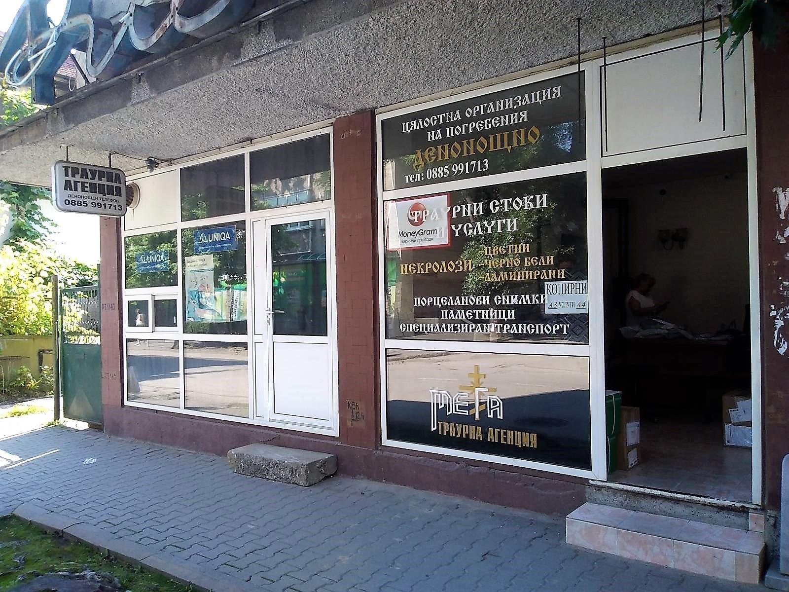 Траурна агенция МЕГА