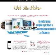 Уеб дизайн - Изработка на сайт и магазин от WebSiteMaker.eu
