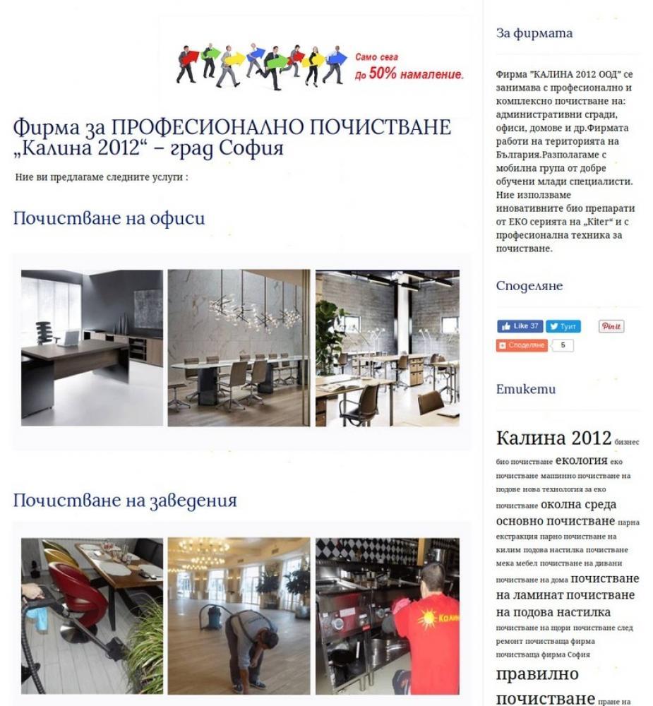 Фирма за почистване- КАЛИНА2012БЪЛГАРИЯ