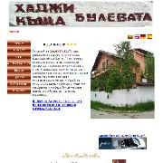 Хижи,вили и Къщи за гости - ХАДЖИБУЛЕВАТА къща под наем от ЕЛИБУЛ-СТИЛ ЕООД