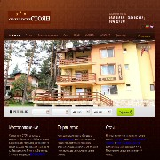Хотели - Семеен хотел Стоян - Цигов чарк