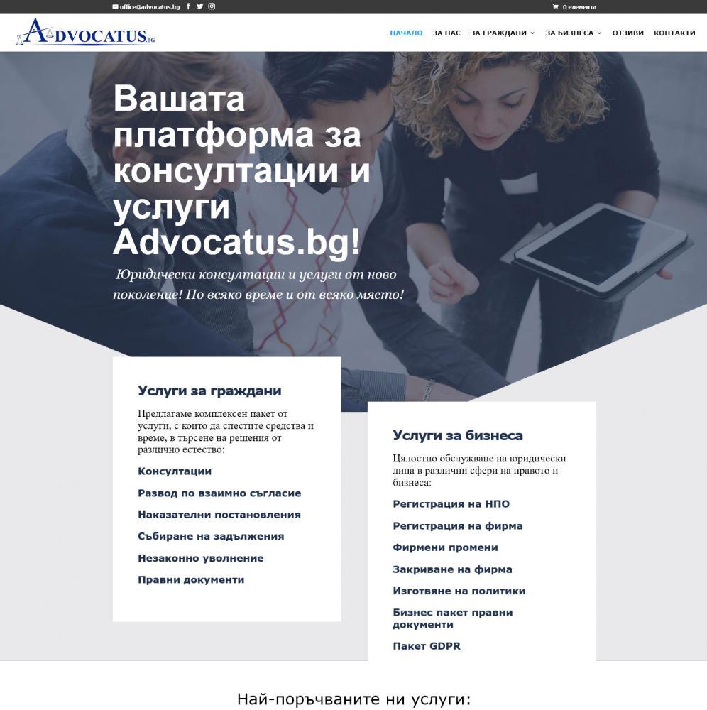 Advocatus.bg - Юридически консултации и услуги от ново поколение