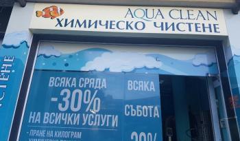 Химическо чистене - AQUA CLEAN - Лагуна-33 ЕООД