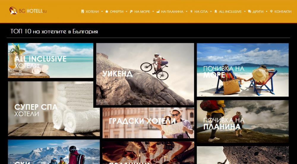 Туристически портали - BGhoteli.eu