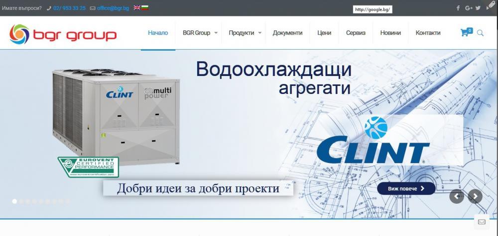 Магазини за техника - BGR Group