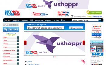 Онлайн търговия - BuyNowFromUsa