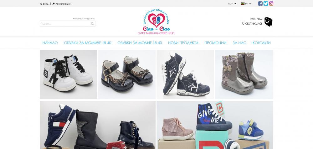 Ciao-Ciao bg - Онлайн магазин за детски обувки