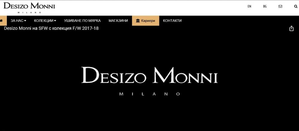 Магазини за дрехи и обувки - Desizo Monni
