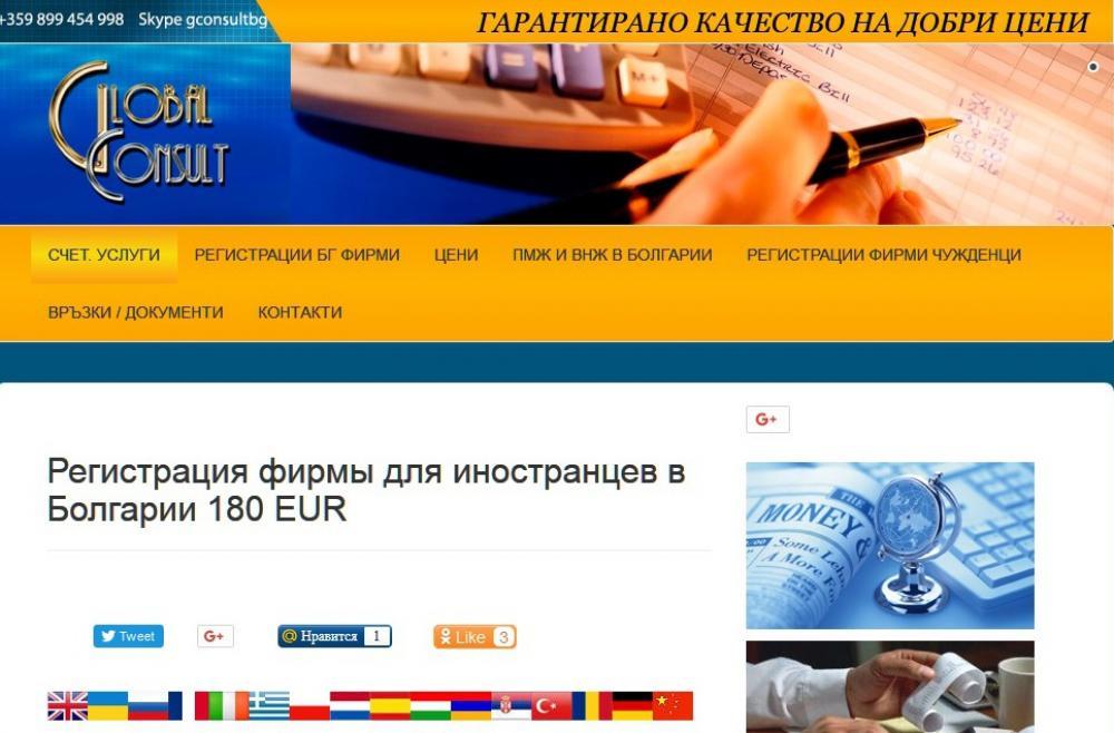 Счетоводни услуги - Global Consult Balcan