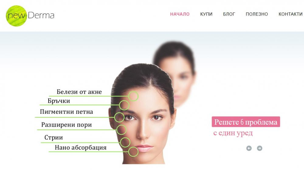 Онлайн магазини за козметика - New Derma