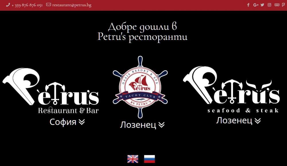 Ресторанти - Petrus Ресторант София