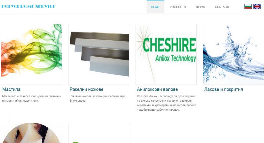 Реклама и печат - polychrome