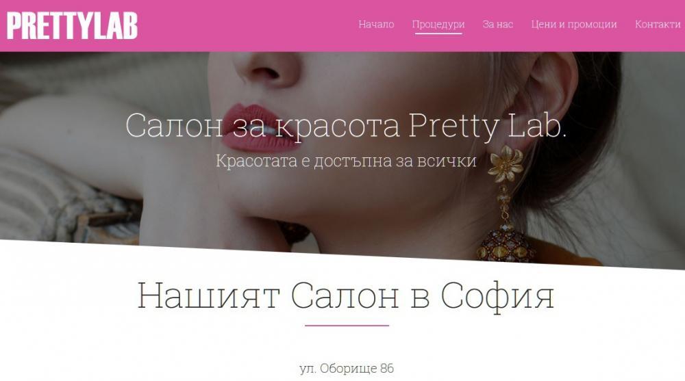 Салони за красота - Pretty Lab