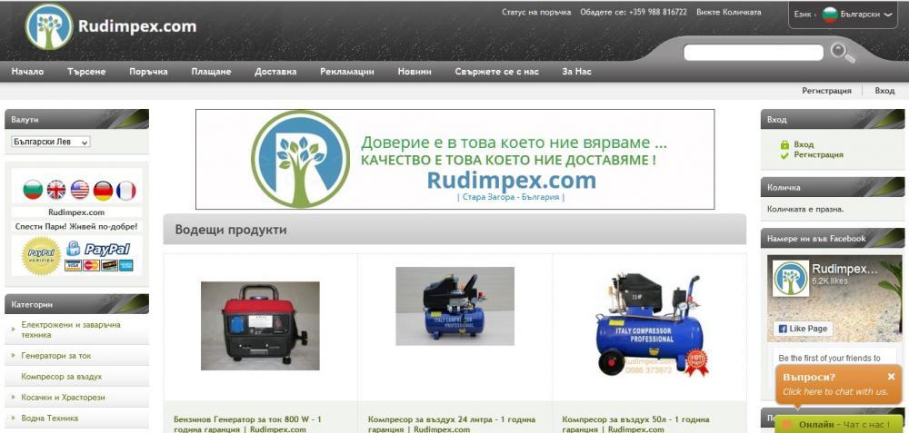 Онлайн търговия - Rudimpex.com