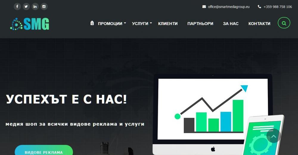 Уеб дизайн - Smart Media Group