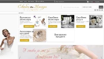 Онлайн сватбен магазин за аксесоари