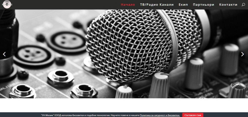 Телевизия - WA Music Ltd