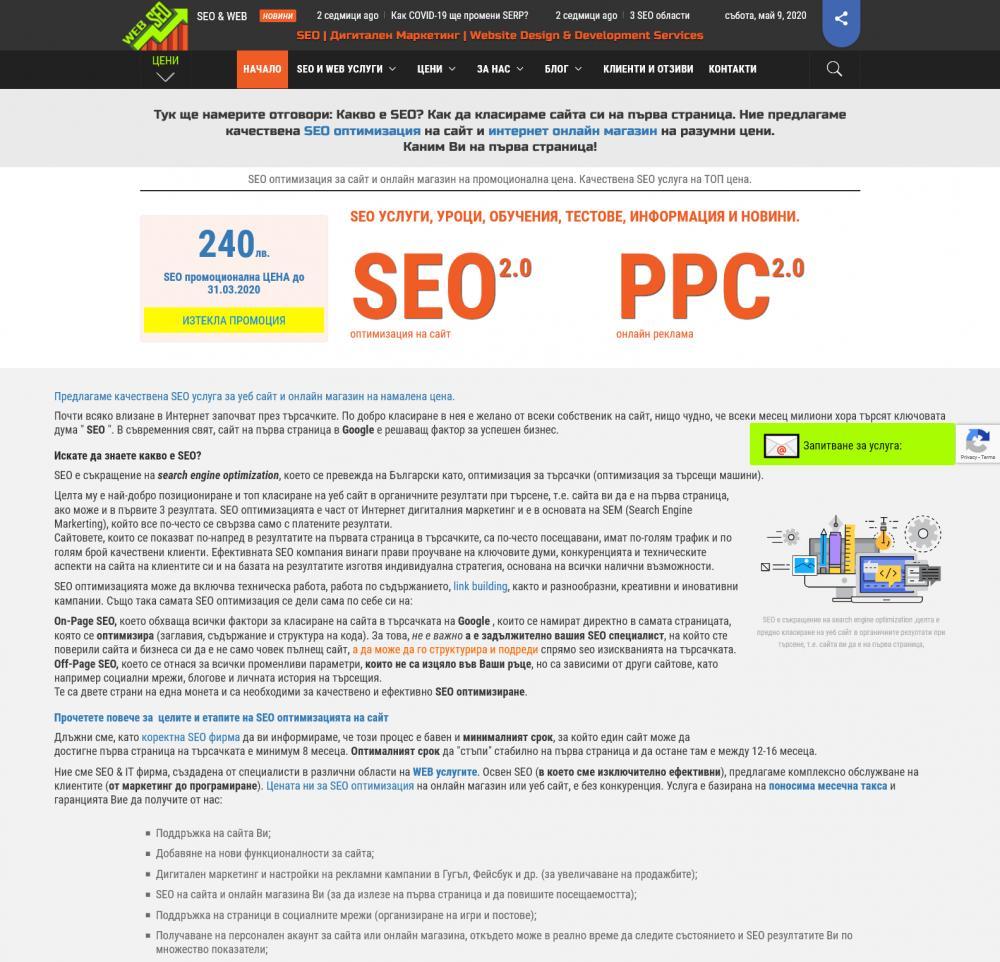 WebsitePr