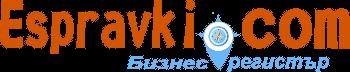 Фирмен каталог Espravki.com