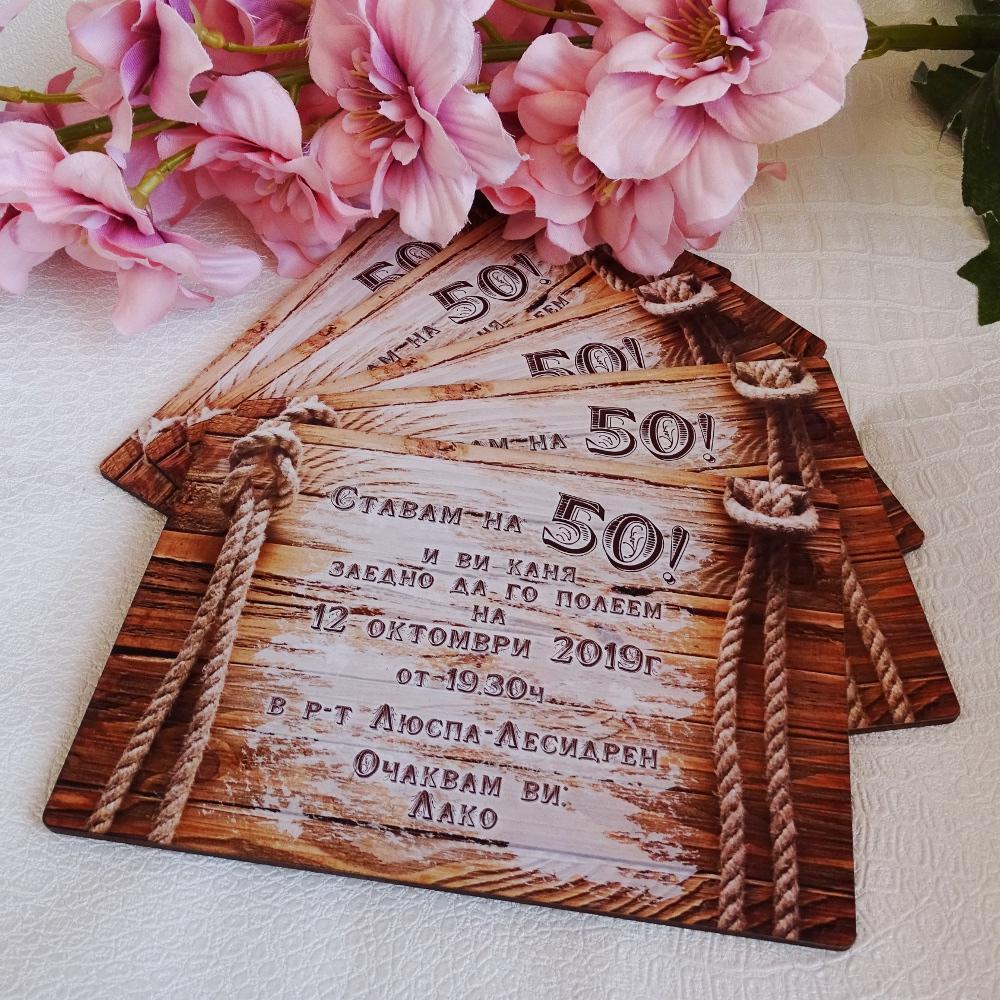Дървени покани - Покани за сватба